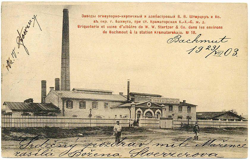 Bakhmut. Factories Shtertser & Co.