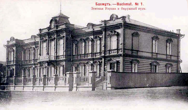 Bakhmut. The district council and the District court