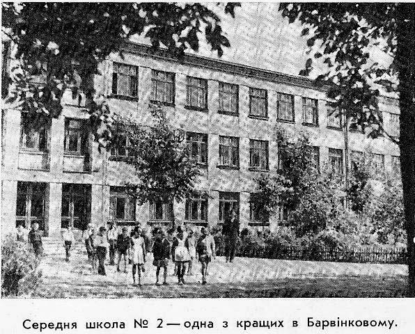 Barvinkove. High school №2