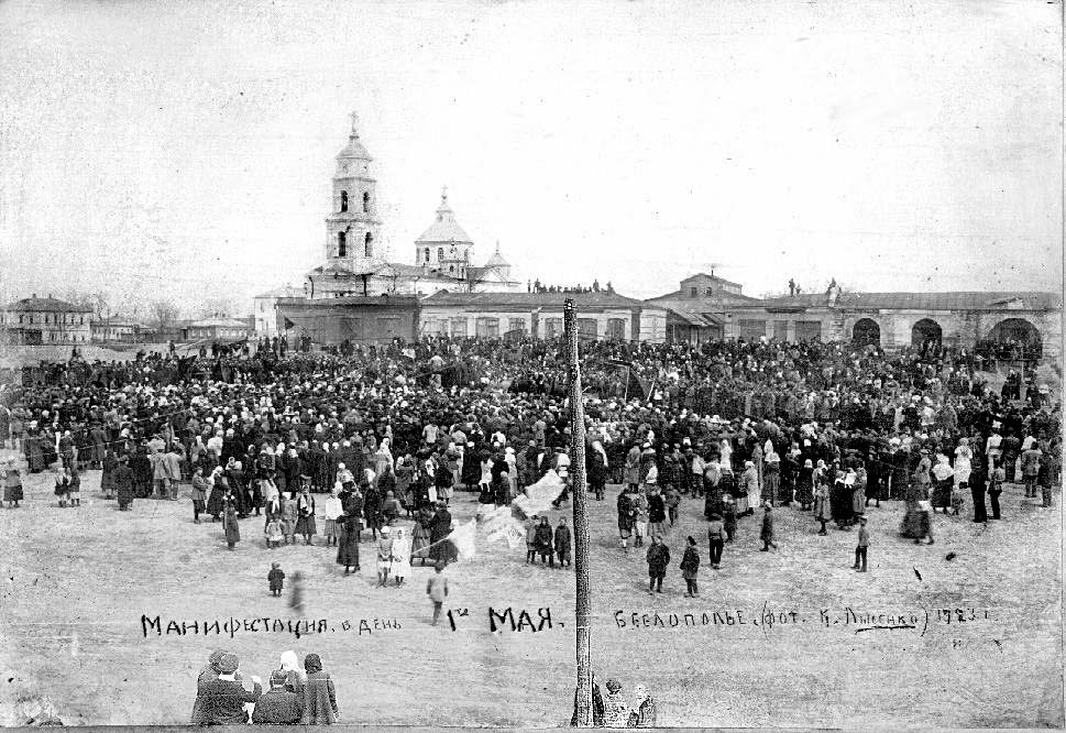 Bilopillia. The meeting on May 1, 1923