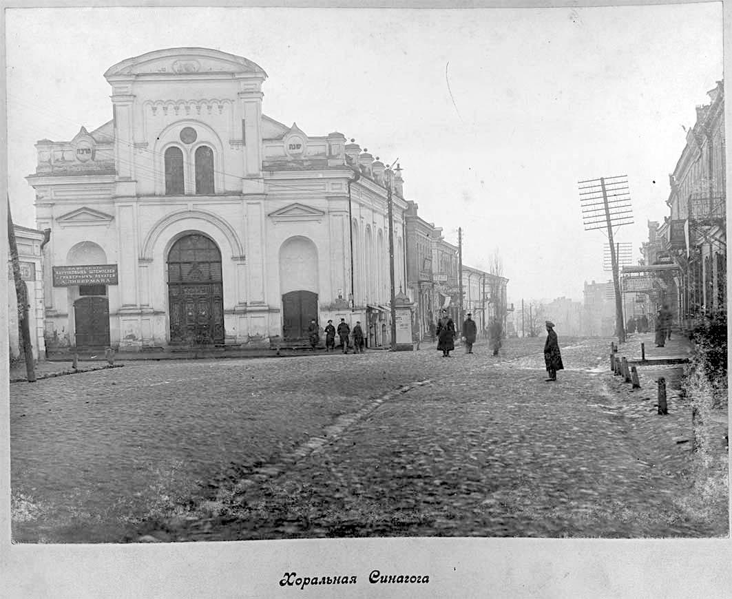 Berdychiv. Khoralnaya Synagogue