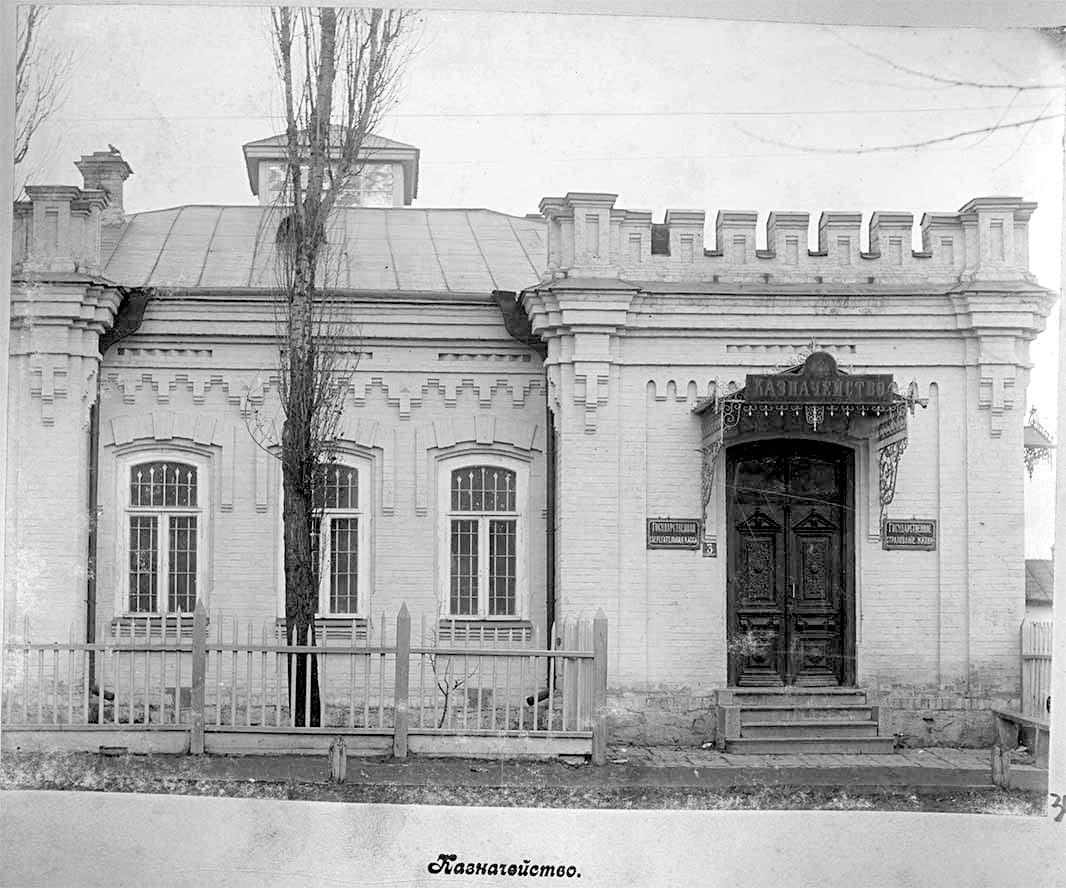 Berdychiv. Treasury Department