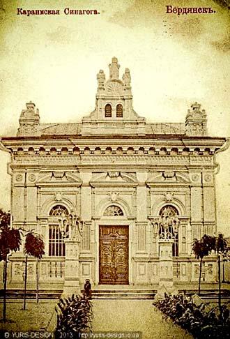 Berdiansk. Karaite Synagogue