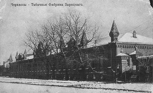Cherkasy. Tobacco Factory of Zaritsky