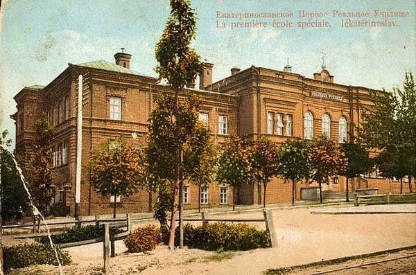 Dnipro. The first real school