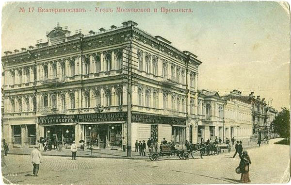 Dnipro. Corner of Moscowskaya street and Prospekt