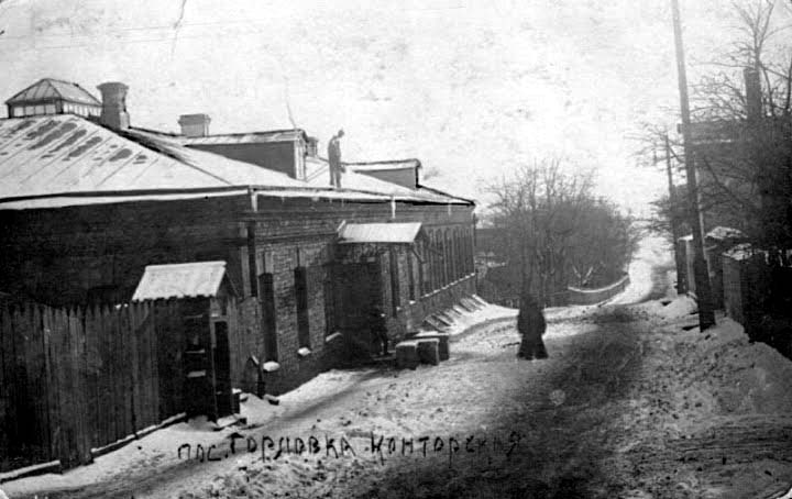 Horlivka. Kontorskaya street