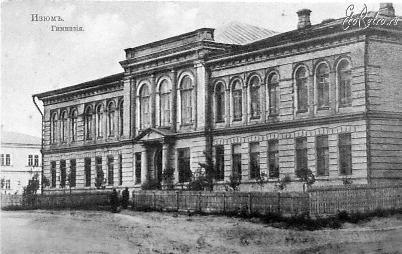 Izium. Female gymnasium