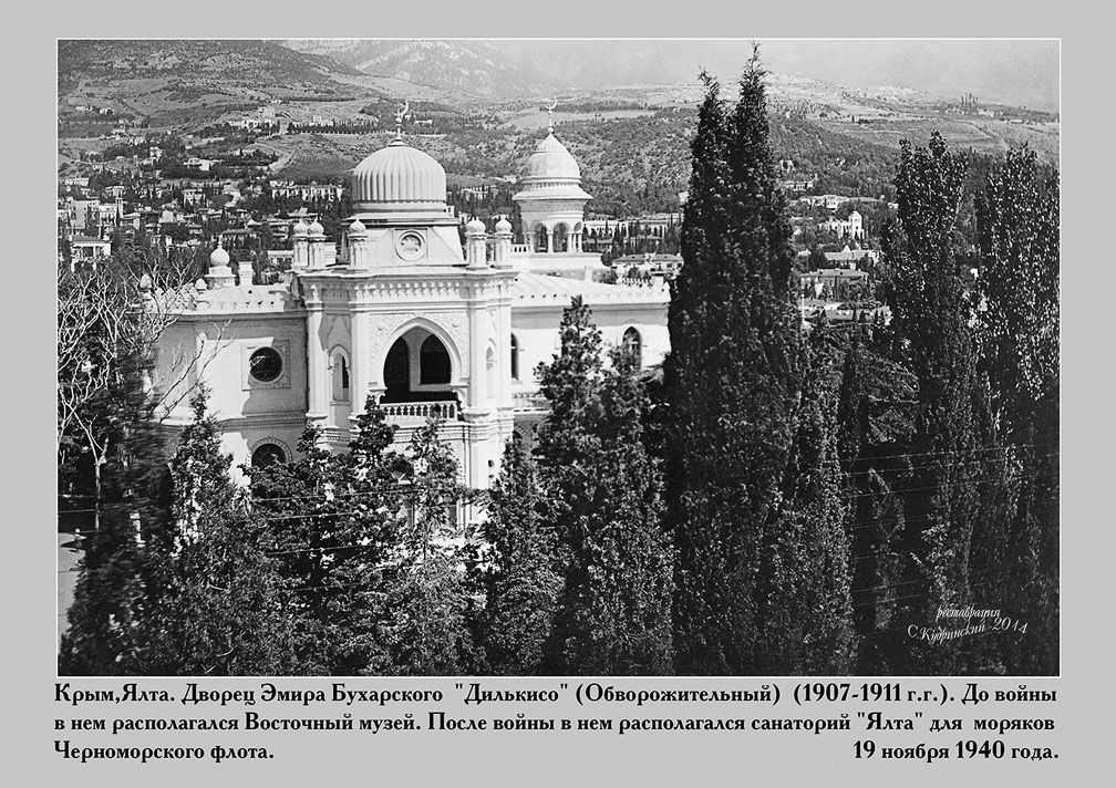 Yalta. Palace of the Bukhara Emir