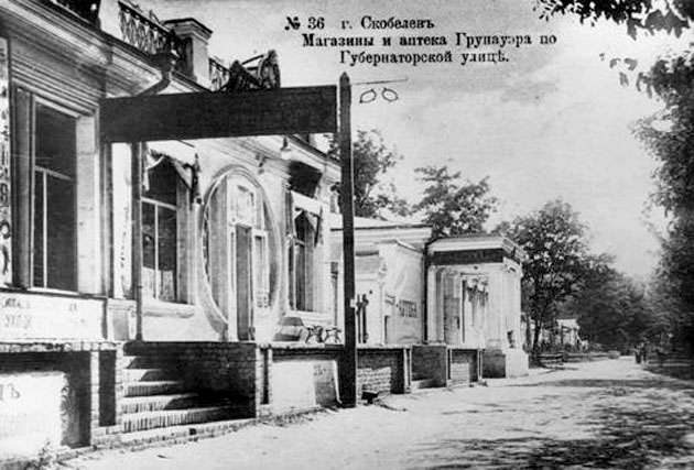 Fergana. Shops and a pharmacy Grunauera on Gubernatorskaya Street