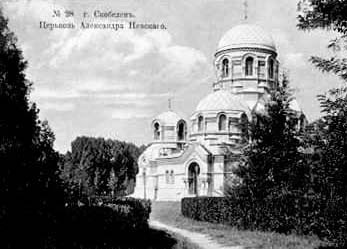 Fergana. Church of Alexander Nevsky