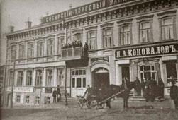 Бирск. Сибирский торговый банк