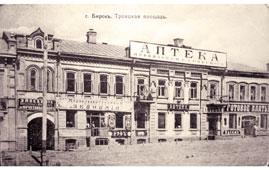 Бирск. Троицкая площадь, между 1910 и 1915