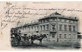 Уфа. Губернская земская управа, между 1898 и 1903