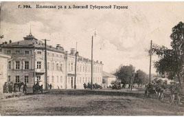 Уфа. Ильинская улица и Губернская земская управа, между 1900 и 1915