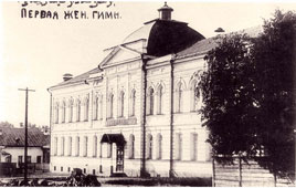 Уфа. Пушкинская улица - Первая женская гимназия (Мариинская), между 1910 и 1917