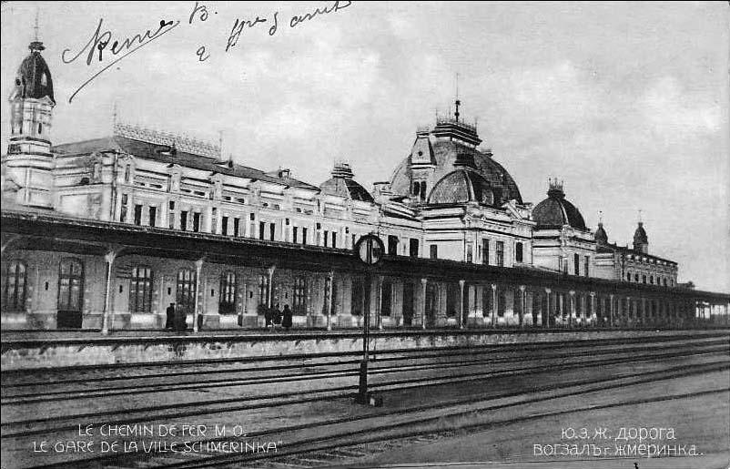 Zhmerynka. Railway station, 1910